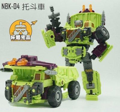 NBK-05 KO GT大力神 拖斗車 Dump Truck 工程六合體 可與GT大力神兼容合體