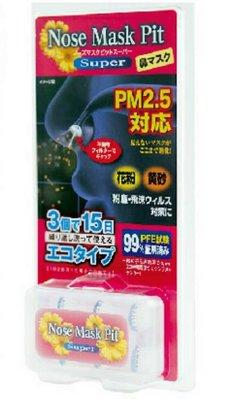 日本製Nose Mask Pit Super系列隱形口罩/鼻罩 阻隔PM2.5過濾效率達99%(3對裝)