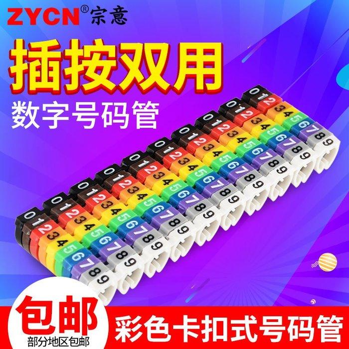 聚吉小屋卡扣式彩色數字線號管電線網線號碼管記號管套線管標識管數字0-9(規格不同價格不同)