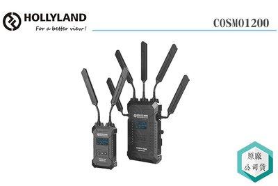 《視冠 高雄》分期免運 HOLLYLAND Cosmo 1200 雙介面 無線 圖傳 SDI HDMI 專業級 公司貨