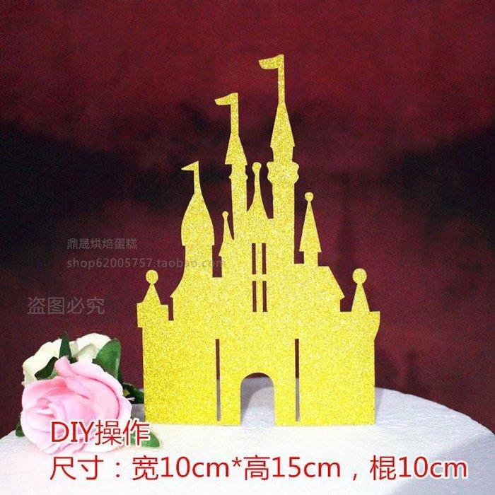 西柚姑娘雜貨鋪☛城堡插旗插牌生日蛋糕裝飾插旗 大號城堡裝飾 迪士尼主題蛋糕裝飾