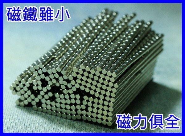 @萬磁王@圓形迷你強力磁鐵2mmx2mm-短小精幹包你滿意