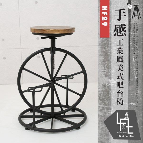 【微量元素-工業風】微量元素 手感工業風美式吧台椅-HF29
