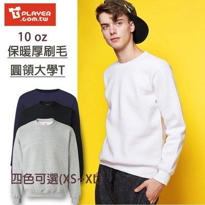 T-Player 10oz 厚刷毛圓領大學T / 素T / 素面T恤 / 大學t / 素t