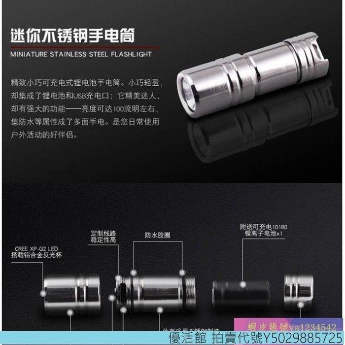 【優活館】 微型袖珍USB充電不銹鋼鑰匙扣超小便攜LED手電筒       SQ8708