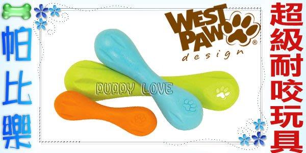 ◇帕比樂◇美國West Paw Design 超級耐咬浮水玩具【骨型-S號6吋】保固內玩壞免費換新品