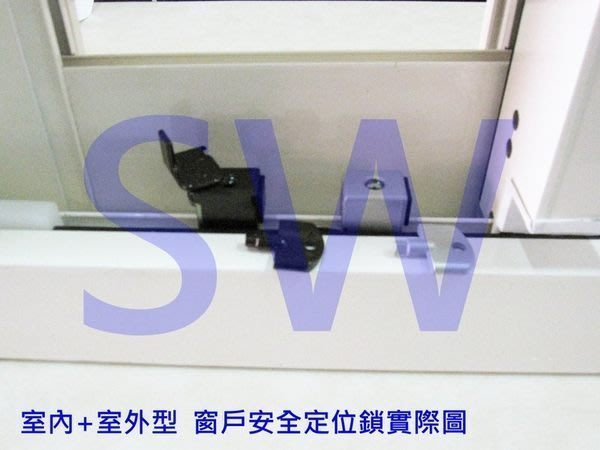 6個(室內+室外 各3個)夾軌式 窗戶定位鎖 安全輔助鎖 防墬鎖 窗戶輔助鎖 防盜鎖 兒童安全鎖 鋁窗固定具 窗戶安全鎖