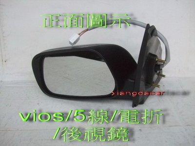 [重陽]豐田 TOYOTA VIOS 2003-2013年後視鏡[5線/電動/電折]無方向燈[左右都有貨]
