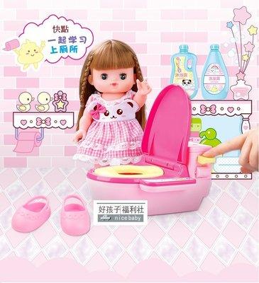 【好孩子福利社】仿真洋娃娃 語音小馬桶...