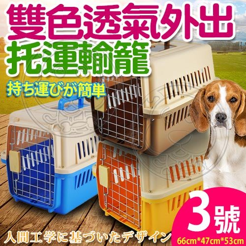 【🐱🐶培菓寵物48H出貨🐰🐹】dyy》雙色透氣寵物外出托運輸籠3號66*47cm特價799元限宅配蝦