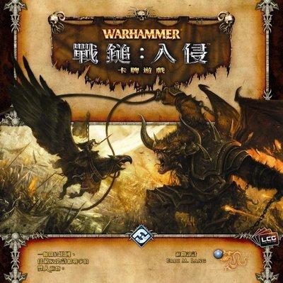 【陽光桌遊世界】(特價) Warhammer:Invasion LCG 戰鎚:入侵 基本版 繁體中文版