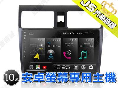 勁聲汽車音響 JHY X27 SUZUKI 10吋 2005~2010 05SWIFT 安卓螢幕專用主機 X系列