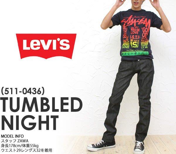 【 超搶手 】USA 美國 Levis Skinny Jeans 511-0436 Tumbled Night 窄板 合身牛仔褲 黑色 w31 32 33 34