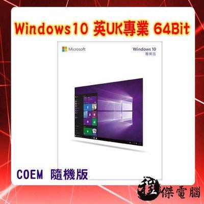 『高雄程傑電腦』『高雄程傑電腦』微軟 作業系統 Windows10 PRO 英文版 64位元/COEM隨機版【免運費】