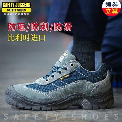 鞍琸宜Safety Jogger GOBI 勞保鞋輕便透氣鋼包頭防砸防刺安全鞋DF541524Super store貨到付款