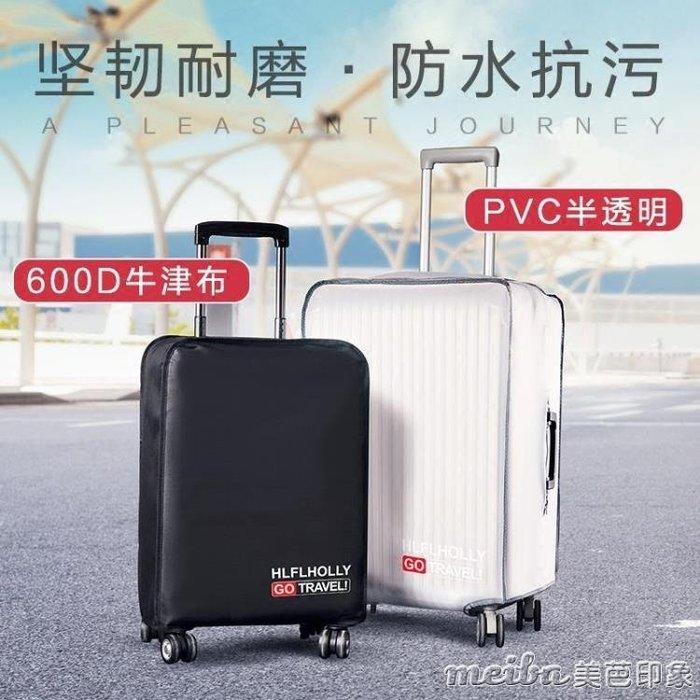 加厚拉桿箱套 行李耐磨防水箱罩 20/24/26/28寸半透明皮箱保護套