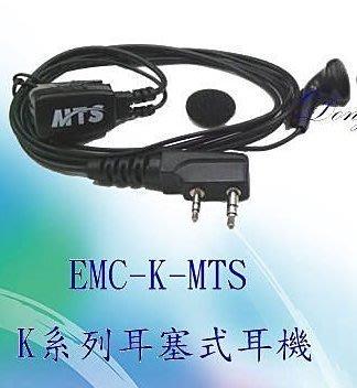 【通訊達人】EMC-K-MTS對講機K系列耳塞耳機_適用:MTS-VU880/MTS-3188/MTS C-16/2R✰