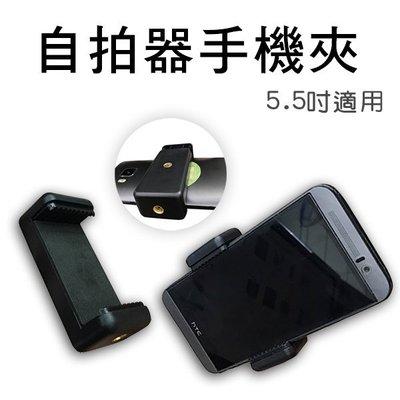 【飛兒】升級二代!手機夾 5.5吋 固定器 伸縮器 腳架夾 三腳架 手機轉接頭 夾子 相機固定 198