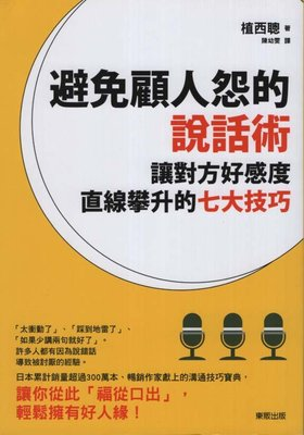 Blue書屋【新書】避免「顧人怨」的說話術 讓對方好感度直線攀升的七大技巧--台灣東販--植西聰{滿五本免運費}