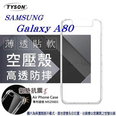 【愛瘋潮】Samsung Galaxy A80 高透空壓殼 防摔殼 氣墊殼 軟殼 手機殼