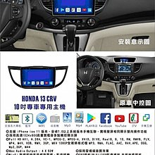 大新竹汽車影音 HONDA 13-17 CRV 安卓機 10.2吋螢幕 台灣設計組裝 系統穩定順暢