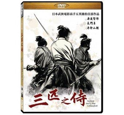合友唱片 面交 自取 三匹之侍 DVD Three Outlaw Samurai