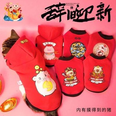 店長嚴選新年大促網紅新年裝寵物貓咪衣服小狗狗圣誕裝衣服泰迪貓貓裝秋冬裝小型犬