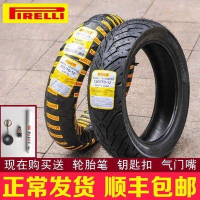 倍耐力天使踏板車3.50-90/100/90/120/130/70/10/12寸摩托車輪胎