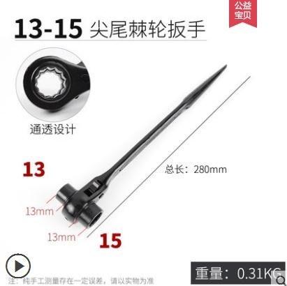 扳手快速扳手雙向套筒快動自動板手多功能節能基刺輪工具SGZL11772