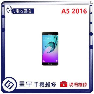 [電池更換] 台南專業 三星 Samsung A5 2016 A510 自動關機 耗電 不開機 電池膨脹 檢測維修