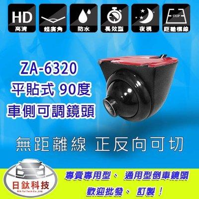 【日鈦科技】平貼+可調式倒車鏡頭ZA-6320/可當車側、左右、盲點鏡頭/另有抬頭顯示器 COLTPLUS