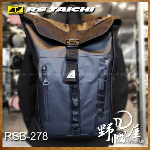 三重《野帽屋》日本 RS TAICHI RSB278 後背包 雙肩包 太極 大容量 防水 25L。黑