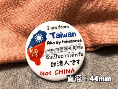 🔥當天出貨🔥44mm我是台灣人🇹🇼胸章 出國必備👍多國語言 一個就搞定!💙英文/菲律賓文/韓文/泰文/日文💙