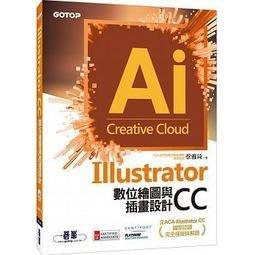 全新Illustrator CC數位繪圖與插畫設計 ISBN:9789864763801 AER048000