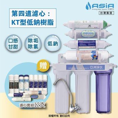【亞洲淨水】『低鈉型』七道式竹碳養生淨水器/濾水器全配備附陶鵝(腳架款)+專用套裝濾心組12支-(免運費)