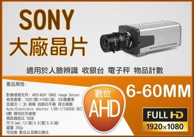6~60mm 看車牌 電子秤 手動調焦 1080P AHD 200萬 同軸高清監控攝像頭 收銀槍機 SONY 晶片