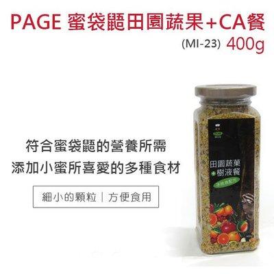 ☆ Dr.pet 蜜袋鼯田園蔬果+CA餐400g MI-23 高嗜口性營養主食 (80620626
