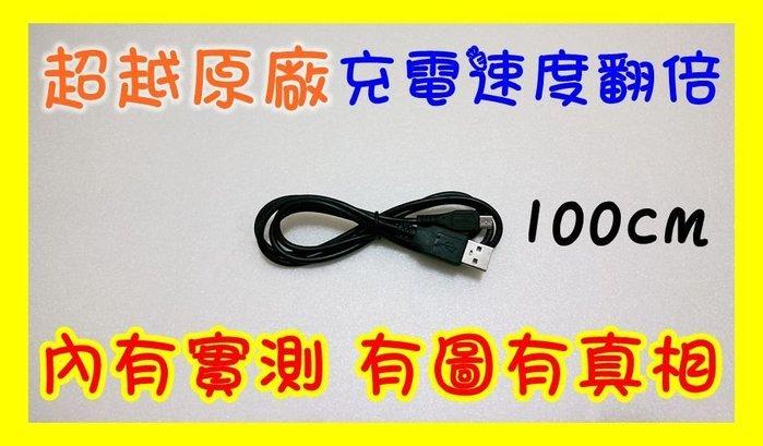 【充電速度翻倍】18awg 100cm 快充線 micro usb htc samsung sony 充電線 非橘色閃電