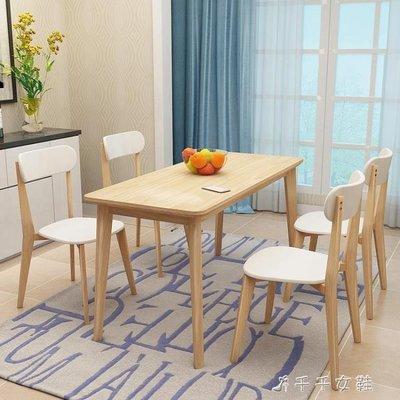 北歐客廳純實木餐桌長方形4人6人位餐桌椅組合小戶型家用原木飯桌 igo