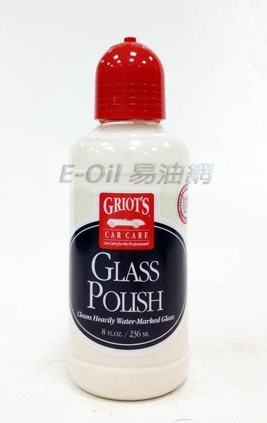 【易油網】Griot's Garage Glass Polish 車庫牌 玻璃拋光劑 8oz (GR-11063)