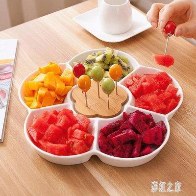 創意陶瓷水果盤家用簡約果盤日式零食盤分格沙拉盤客廳點心干果盤 DR2675