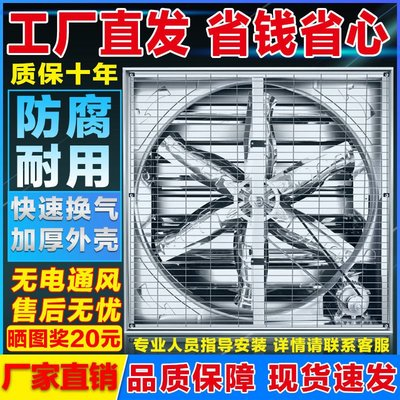 負壓風機工業排風扇大功率強力靜音抽風排氣扇大棚養殖