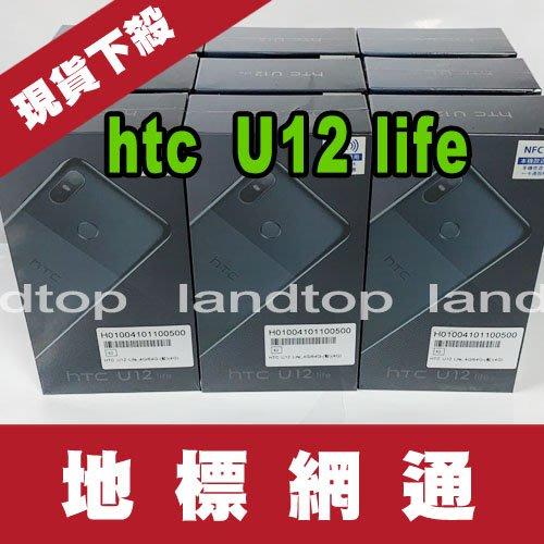 地標網通-中壢地標→宏達電新機 HTC U12 Life 6G/128G 雙卡雙待 雙鏡頭手機單機現貨價6500元