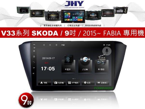 通豪汽車音響 JHY V33系列 SKODA / 9吋 / 2015~ FABIA 專用安卓機