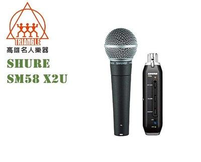 【名人樂器】SHURE SM58 X2U 麥克風