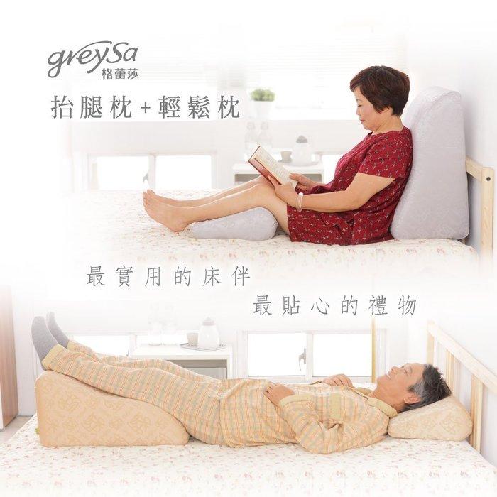 GreySa格蕾莎〔抬腿枕+輕鬆枕〕最實用的床伴 送給銀髮族長輩爸爸媽媽生日禮物 父親節禮物