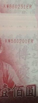 89年100元880201~880231全新鈔