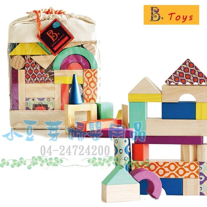 B.Toys 烏啦啦木積木 §小豆芽§ 【美國B.Toys】烏啦啦木積木