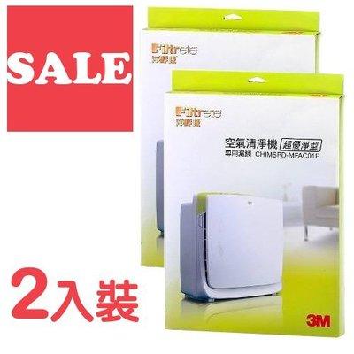(2入裝) 3M 淨呼吸 空氣清淨機 超優淨型更換濾網 MFAC-01F 7坪專用