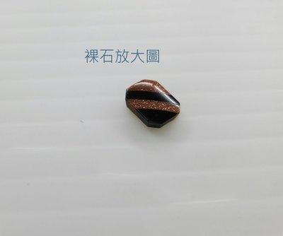 特價 金工 裸石 黑石&金砂石 A3